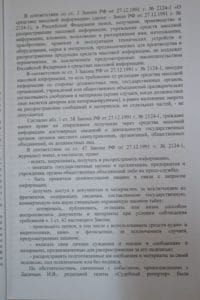 Информация